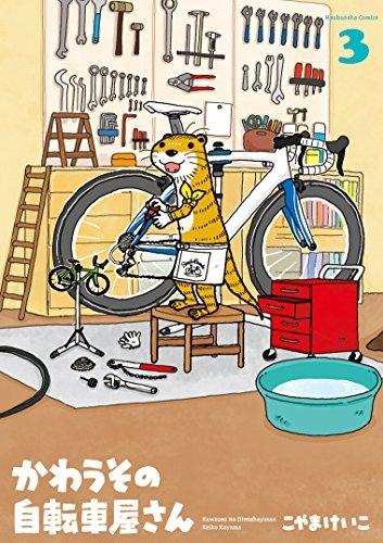 ◆特典あり◆かわうその自転車屋さん 漫画