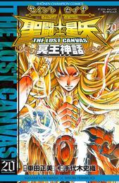 聖闘士星矢 THE LOST CANVAS 冥王神話 20 漫画