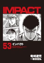 インパクト 53 漫画