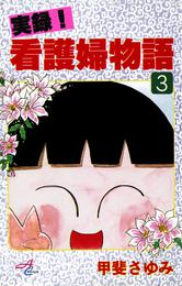 実録!看護婦物語 3 漫画