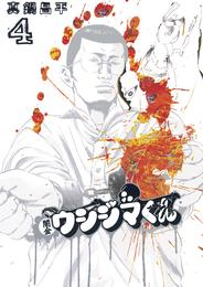 闇金ウシジマくん(4) 漫画