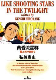 黄昏流星群(40) 漫画