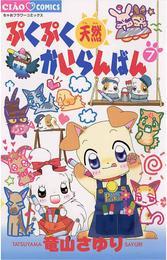 ぷくぷく天然かいらんばん(7) 漫画