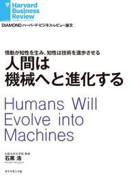 人間は機械へと進化する 漫画