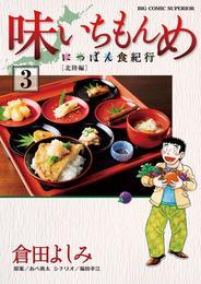 味いちもんめにっぽん食紀行(3) 漫画