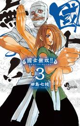 國士無双!!(3) 漫画