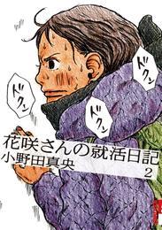 花咲さんの就活日記(2) 漫画