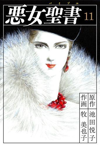悪女聖書(11) 漫画