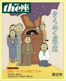the座 32号 きらめく星座(1996) 漫画
