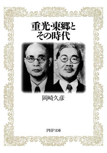 重光・東郷とその時代 漫画