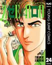 ゼロ THE MAN OF THE CREATION 24 漫画
