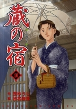 蔵の宿 (1-40巻 全巻) 漫画