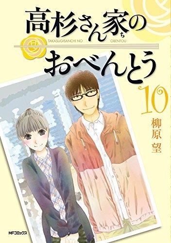 高杉さん家のおべんとう (1-10巻 全巻) 漫画