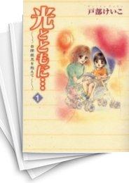 【中古】光とともに… 〜自閉症児を抱えて〜 (1-15巻) 漫画