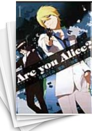 【中古】Are you Alice? (1-12巻) 漫画