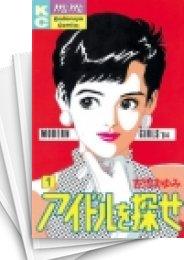 【中古】アイドルを探せ  (1-11巻) 漫画