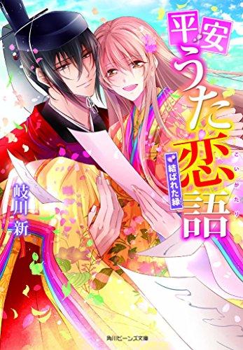 【ライトノベル】平安うた恋語 漫画