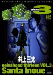 隣人13号 (1-3巻 全巻) 漫画