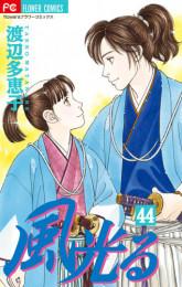 風光る 40 冊セット最新刊まで 漫画