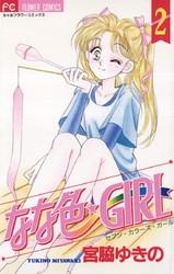 なな色★GIRL 2 冊セット全巻 漫画