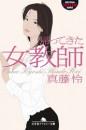 女教師 6 冊セット最新刊まで 漫画