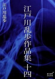 江戸川乱歩作品集 6 冊セット最新刊まで 漫画