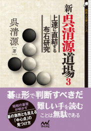 新・呉清源道場 2 冊セット最新刊まで 漫画