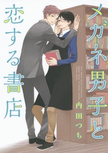 メガネ男子と恋する書店 漫画