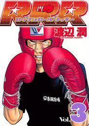 RRR(ロックンロールリッキー)(3) 漫画