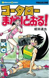 コータローまかりとおる!(29) 漫画