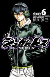 シュガーレス volume.6 漫画