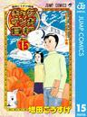 増田こうすけ劇場 ギャグマンガ日和 15 漫画