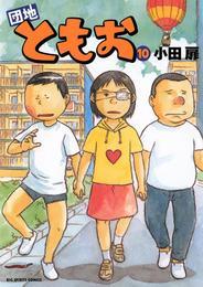 団地ともお(10) 漫画