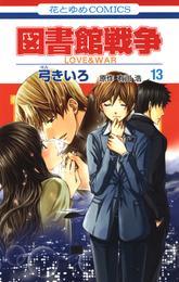 図書館戦争 LOVE&WAR 13巻 漫画