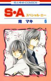 S・A(スペシャル・エー) 6巻 漫画