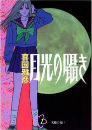 月光の囁き(1) 漫画