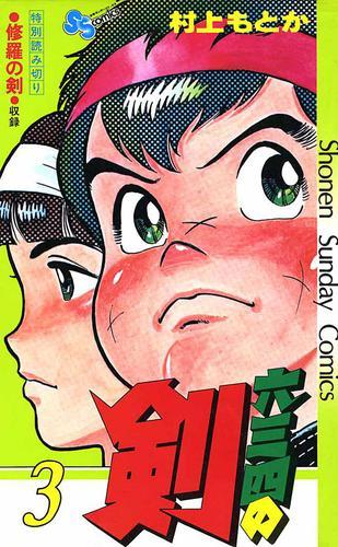 六三四の剣 漫画