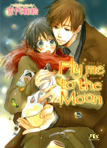 Fly me to the Moon 漫画