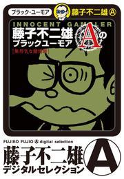 藤子不二雄Aのブラックユーモア(2) 漫画