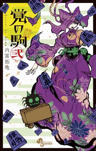 覚の駒 漫画