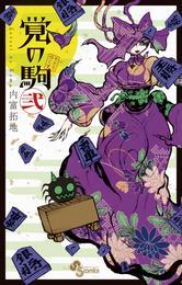 覚の駒(2) 漫画