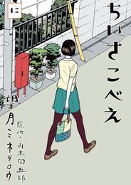 ちいさこべえ(2) 漫画