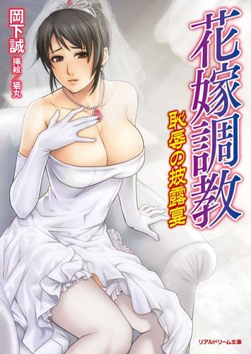 花嫁調教 恥辱の披露宴 漫画