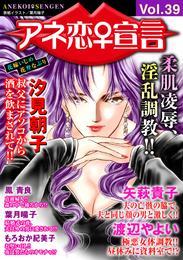 アネ恋♀宣言 Vol.39 漫画