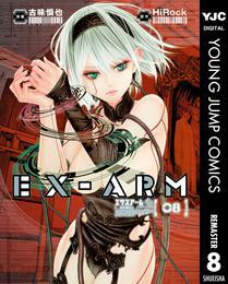 EX-ARM エクスアーム リマスター版 8 漫画