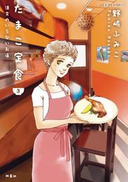 たまこ定食 注文のいらないお店 3 漫画