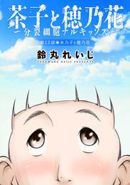 茶子と穂乃花~分裂細胞ナルキッソス~ 分冊版 12 漫画
