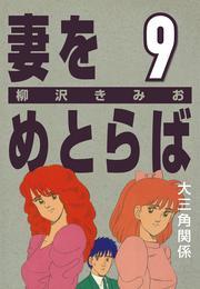 妻をめとらば (9) 大三角関係 漫画