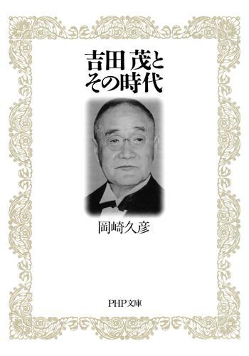 吉田茂とその時代 漫画