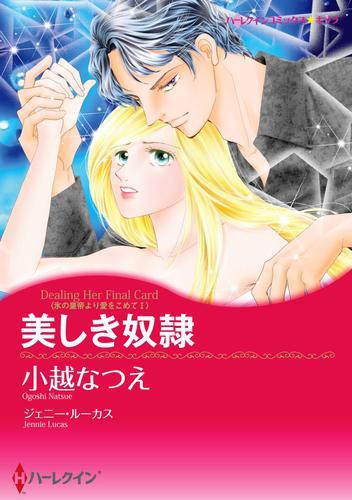 賭けられたロマンス セット vol. 漫画